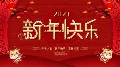 【喜(xi)迎新(xin)春?和�C健康】�\�和中�t�^祝您2021新(xin)年快(kuai)�罚◆�(ji)春�假期��(zhuan)家值班(ban)安排