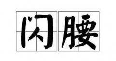 急(ji)性腰扭��疼痛�×倚凶�(zou)困�y需要怎�Nchuang) 恚恐幸秸刖氖shou)法治��可以�幔�